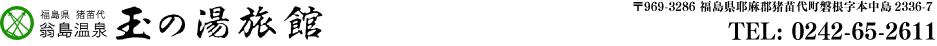 玉の湯旅館ロゴ
